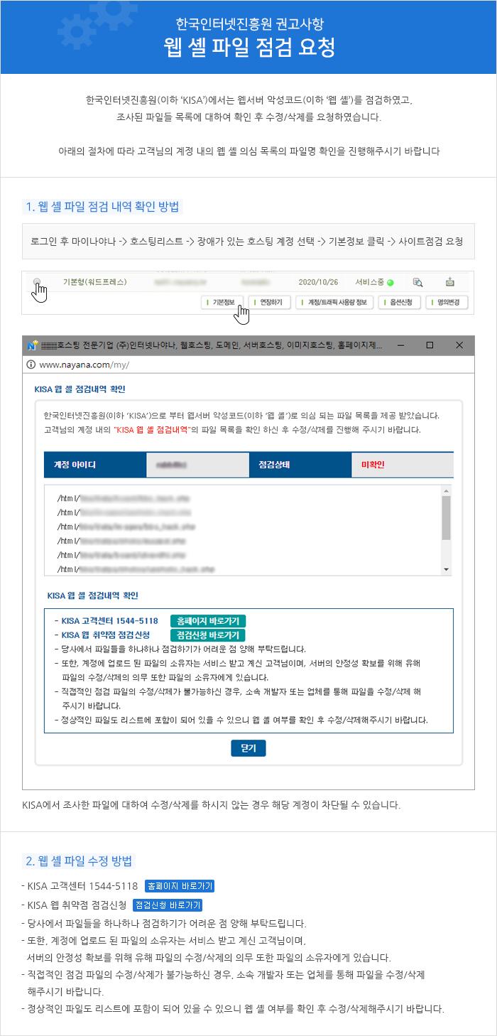 웹 셸 파일 점검 요청